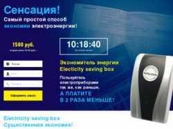 electricity-saving-box-kdzh-ie-u.png