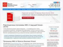 Е Moscow Business School