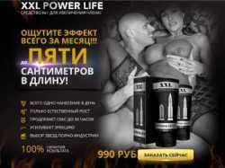 Е М Powerlife