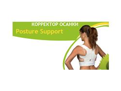 е-кр-ки-posture-support
