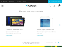 Icover Е