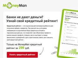 Ratingmoneyman