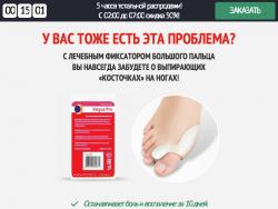 Valgus Pro Корре Ктор Для Большого Пальца